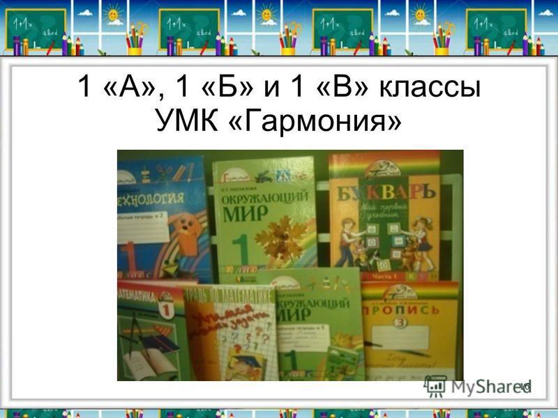 1 «А», 1 «Б» и 1 «В» классы УМК «Гармония» 16