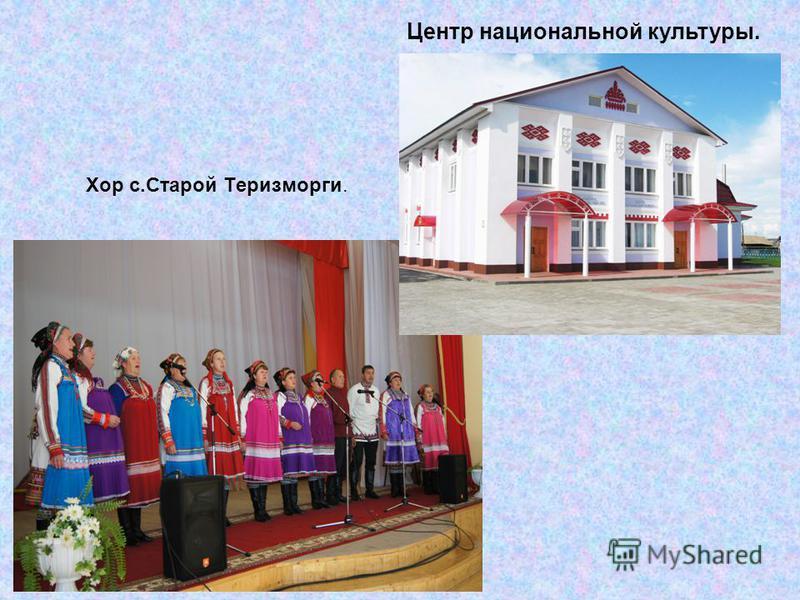 Хор с.Старой Теризморги. Центр национальной культуры.