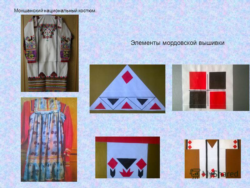 Мокшанский национальный костюм. Элементы мордовской вышивки