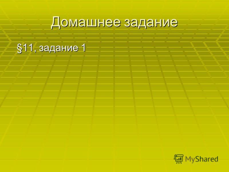 Домашнее задание §11, задание 1 §11, задание 1