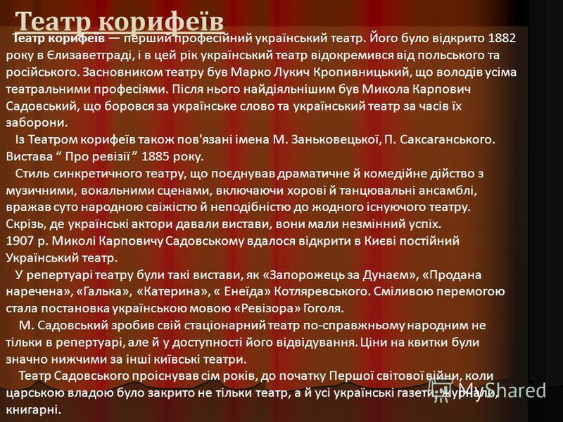 Театр корифеїв Театр корифеїв перший професійний український театр. Його було відкрито 1882 року в Єлизаветграді, і в цей рік український театр відокремився від польського та російського. Засновником театру був Марко Лукич Кропивницький, що володів у