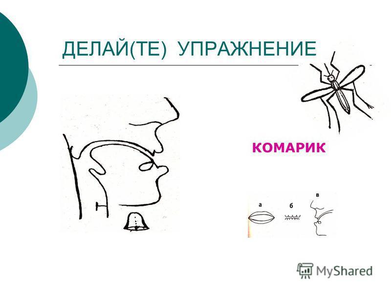 ДЕЛАЙ(ТЕ) УПРАЖНЕНИЕ КОМАРИК