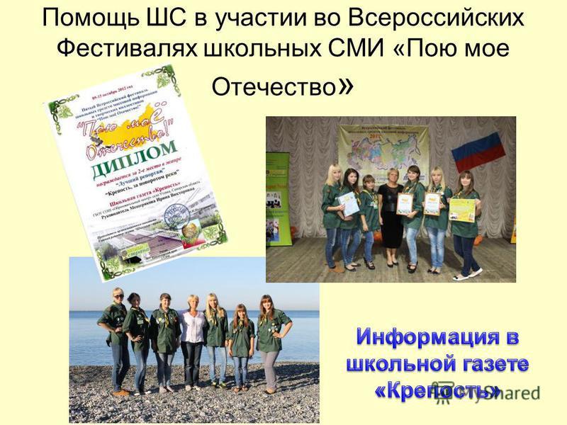 Помощь ШС в участии во Всероссийских Фестивалях школьных СМИ «Пою мое Отечество »