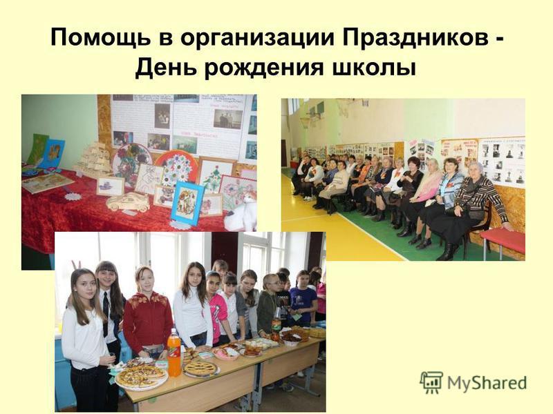 Помощь в организации Праздников - День рождения школы