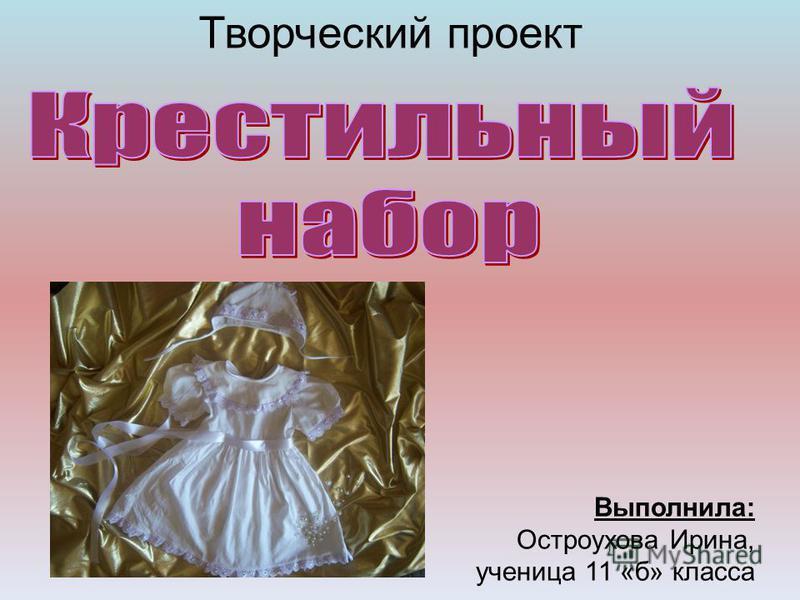 Творческий проект Выполнила: Остроухова Ирина, ученица 11 «б» класса