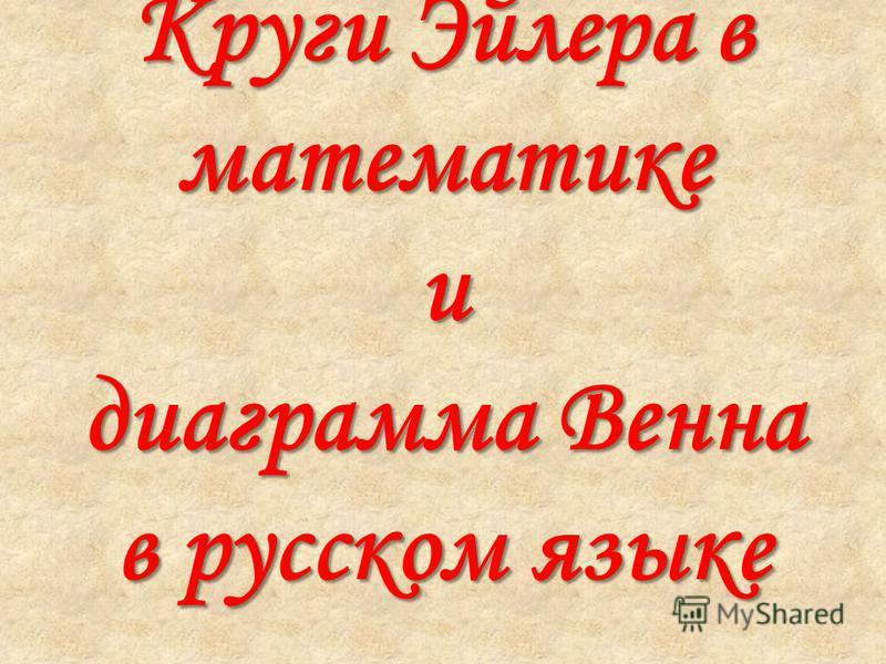 Круги Эйлера в математике и диаграмма Венна в русском языке