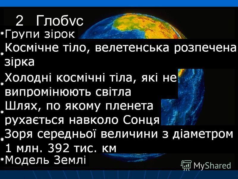 2 Глобус