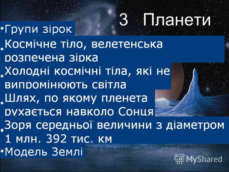 3 Планети