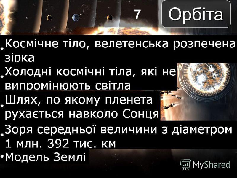 Орбіта 7