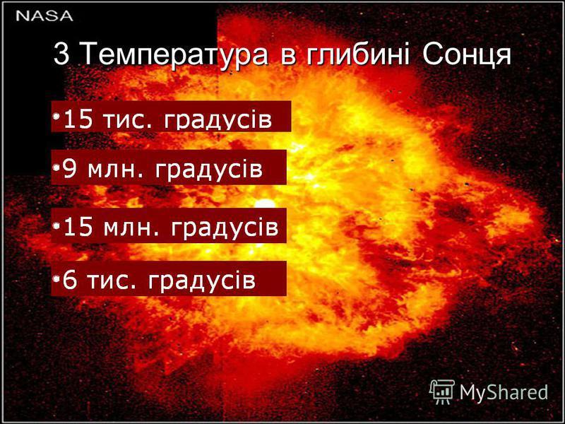 3 Температура в глибині Сонця