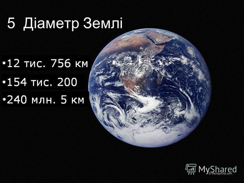 5 Діаметр Землі