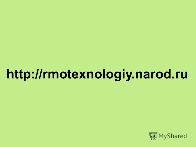http://rmotexnologiy.narod.ru.