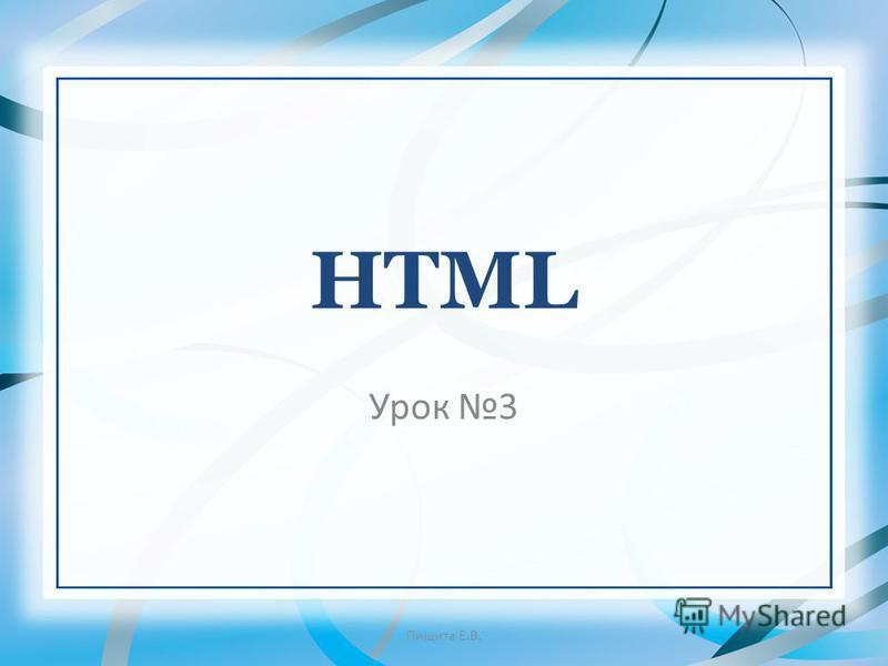 HTML Урок 3 Пищита Е.В.