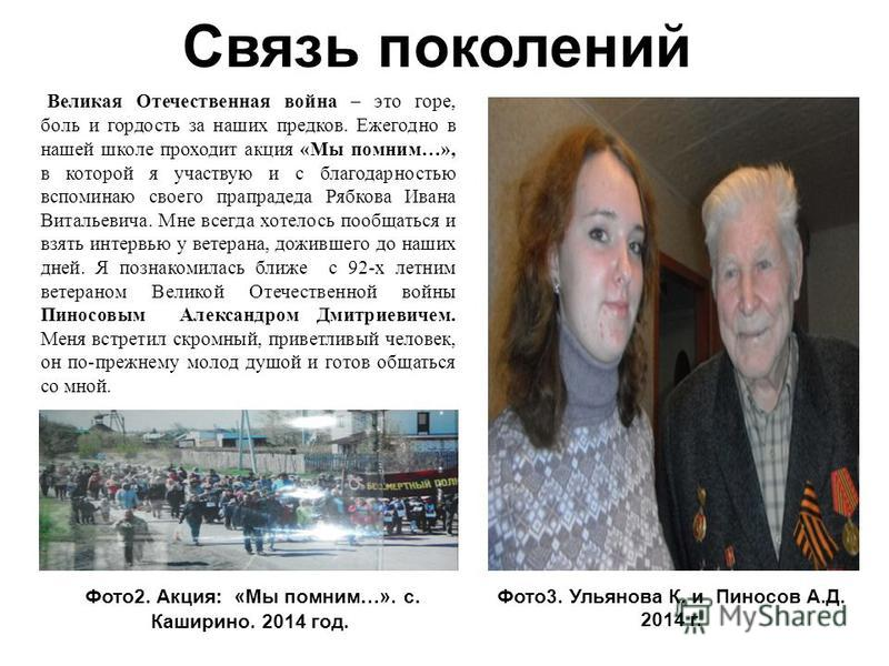 Связь поколений Великая Отечественная война – это горе, боль и гордость за наших предков. Ежегодно в нашей школе проходит акция «Мы помним…», в которой я участвую и с благодарностью вспоминаю своего прапрадеда Рябкова Ивана Витальевича. Мне всегда хо