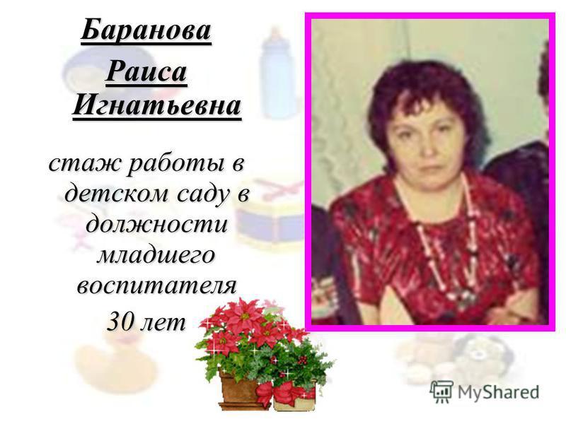 Баранова Раиса Игнатьевна стаж работы в детском саду в должности младшего воспитателя 30 лет