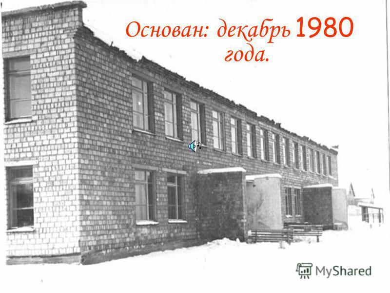 Основан: декабрь 1980 года.