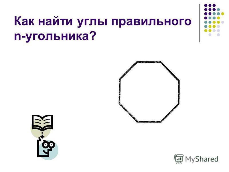 Решите задачу: Чему равен каждый угол правильного восьмиугольника?