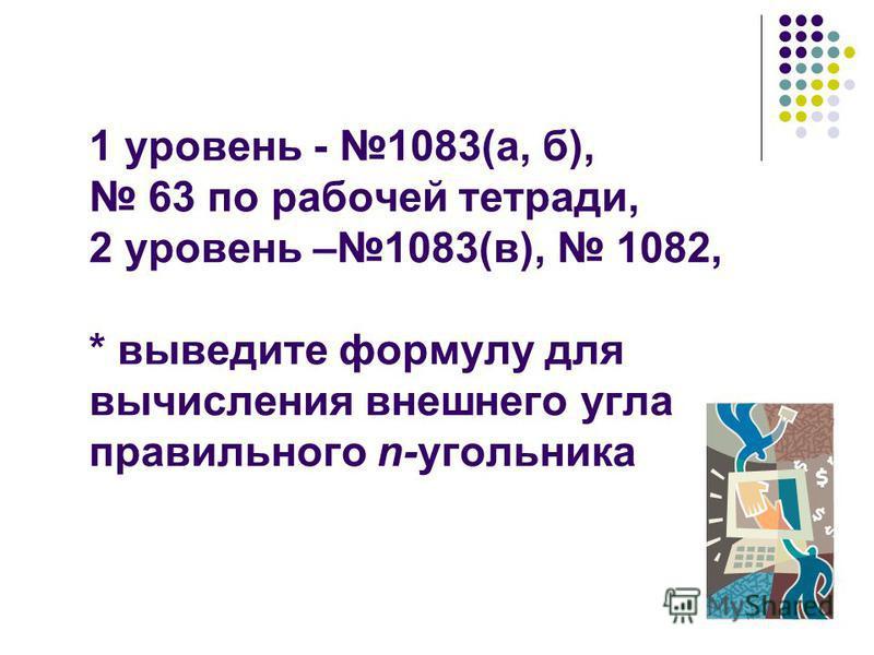 Самостоятельное решение задач по учебнику 1081(а, б, в, г), 1083 (а, б, г) с последующей самопроверкой