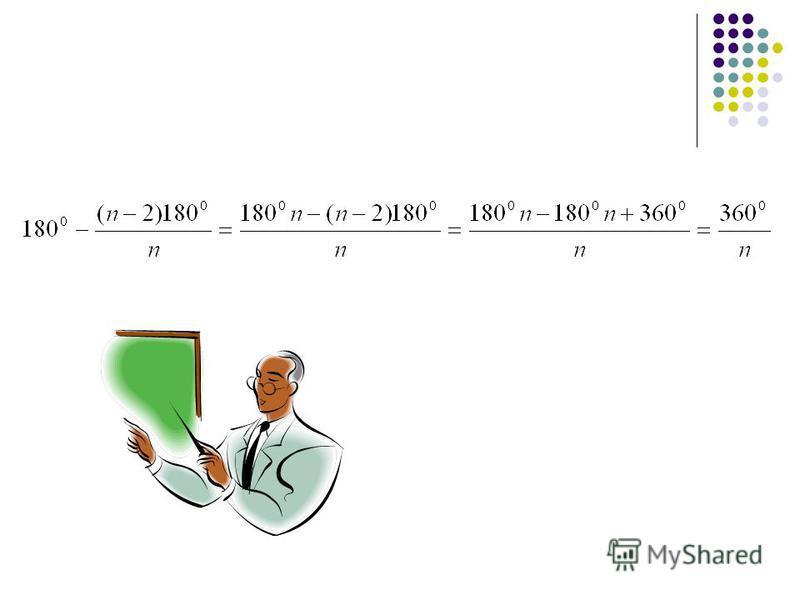 1 уровень - 1083(а, б), 63 по рабочей тетради, 2 уровень –1083(в), 1082, * выведите формулу для вычисления внешнего угла правильного n-угольника