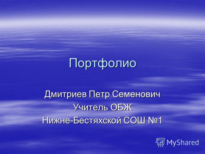 Портфолио Дмитриев Петр Семенович Учитель ОБЖ Нижне-Бестяхской СОШ 1