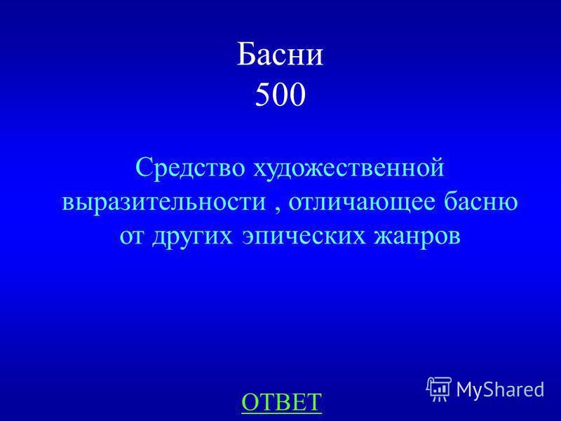 НАЗАД Сатирический Басни 400