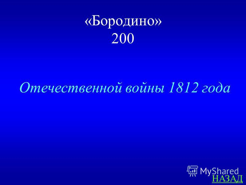 «Бородино» 200 ответ Историческое событие, о котором в стихотворении «Бородино» рассказал Лермонтов, произошло во время какой войны