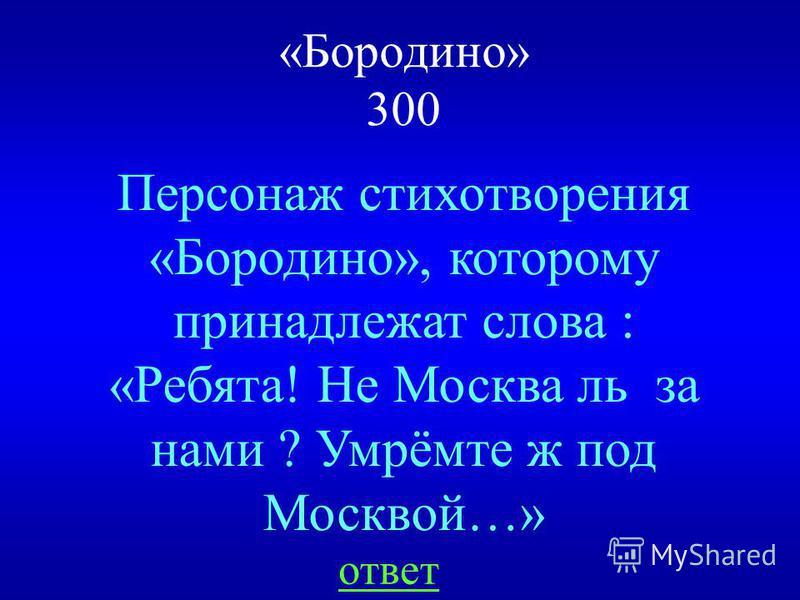 НАЗАД «Бородино» 200 Отечественной войны 1812 года