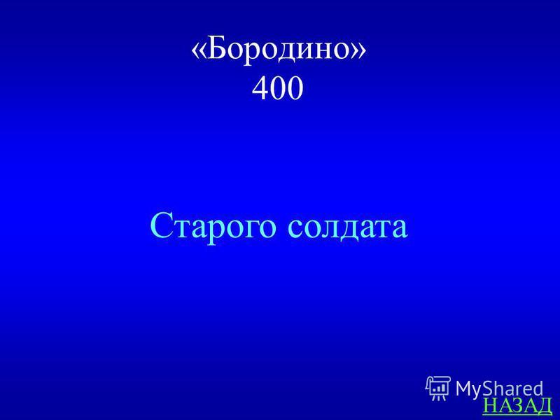 «Бородино» 400 ответ В стихотворении «Бородино» повествование ведётся от лица – автора, старого солдата или молодого солдата?