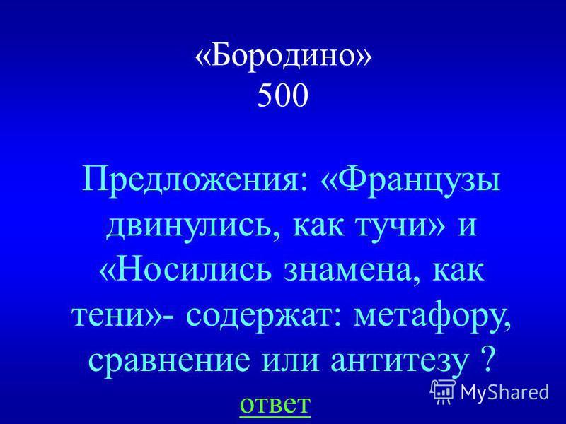 НАЗАД «Бородино» 400 Старого солдата