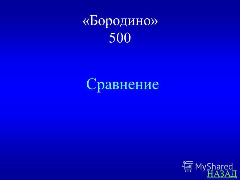 «Бородино» 500 ответ Предложения: «Французы двинулись, как тучи» и «Носились знамена, как тени»- содержат: метафору, сравнение или антитезу ?