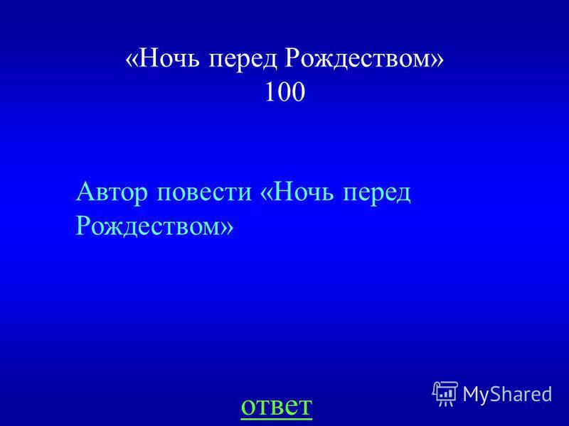НАЗАД «Бородино» 500 Сравнение