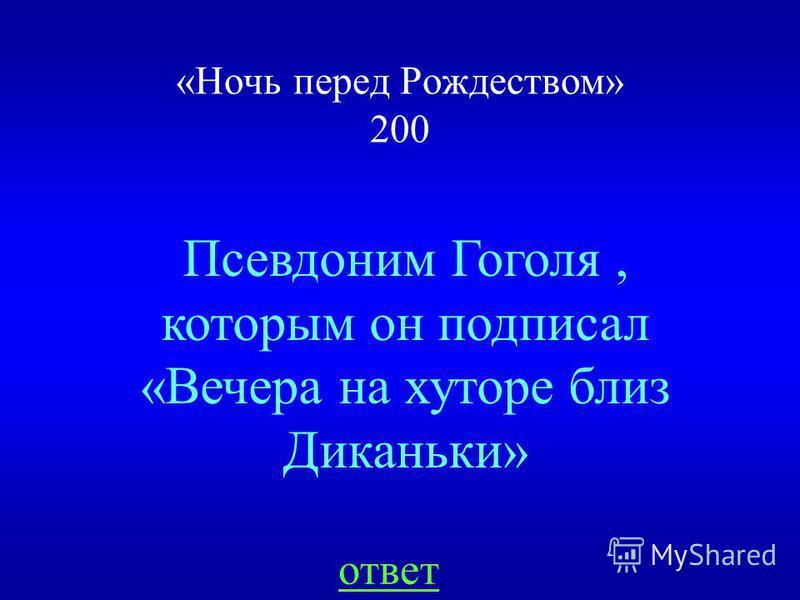 НАЗАД «Ночь перед Рождеством» 100 Н.В.Гоголь