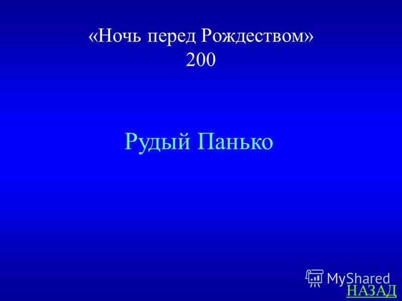 «Ночь перед Рождеством» 200 ответ Псевдоним Гоголя, которым он подписал «Вечера на хуторе близ Диканьки»