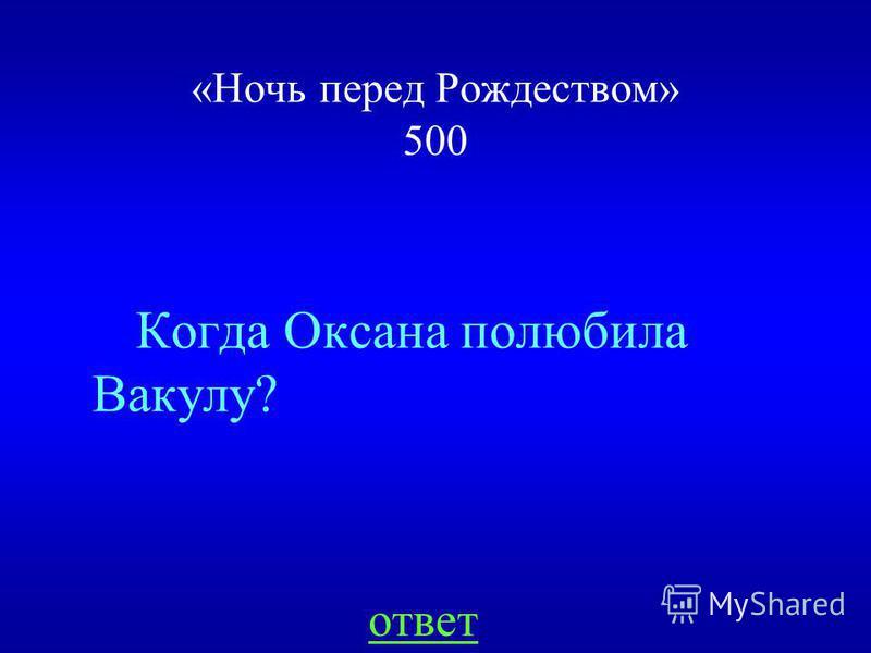 НАЗАД «Ночь перед Рождеством» 400 Сотник