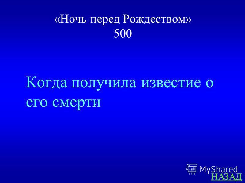 «Ночь перед Рождеством» 500 ответ Когда Оксана полюбила Вакулу?