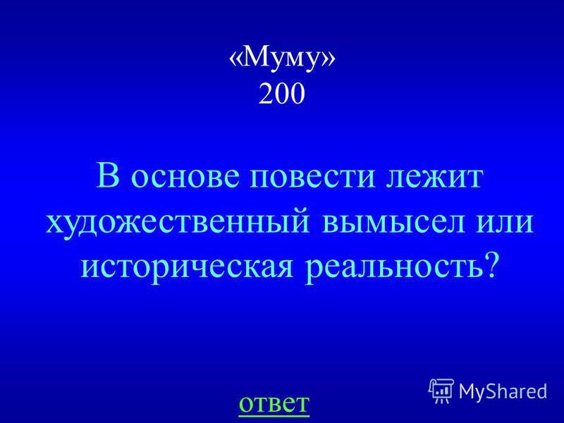 НАЗАД «Муму» 100 И.С.Тургенев