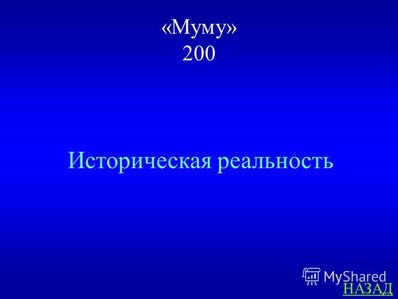 «Муму» 200 ответ В основе повести лежит художественный вымысел или историческая реальность?