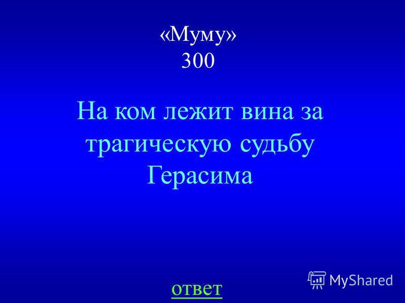 НАЗАД «Муму» 200 Историческая реальность
