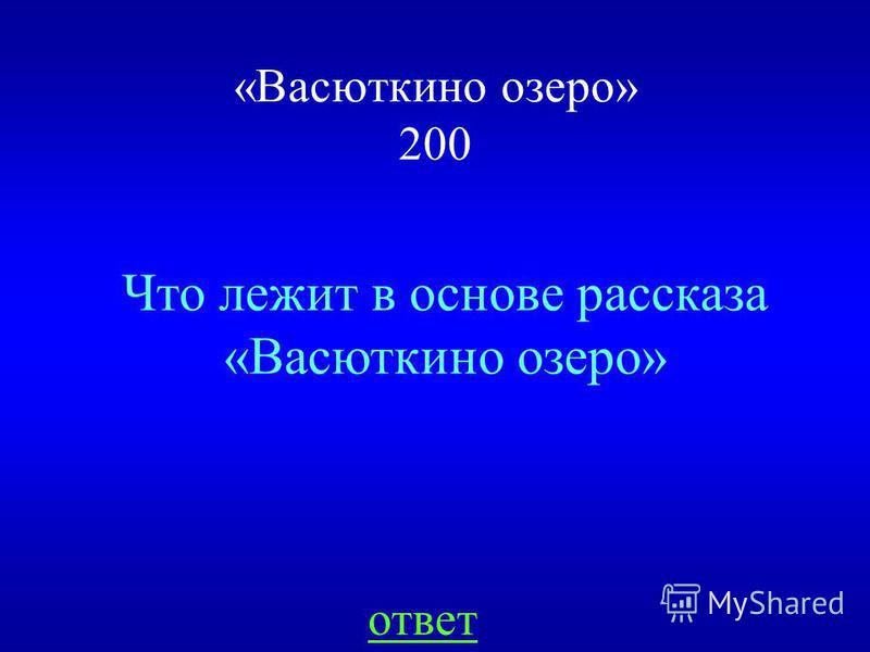 НАЗАД В.П.Астафьев «Васюткино озеро» 100