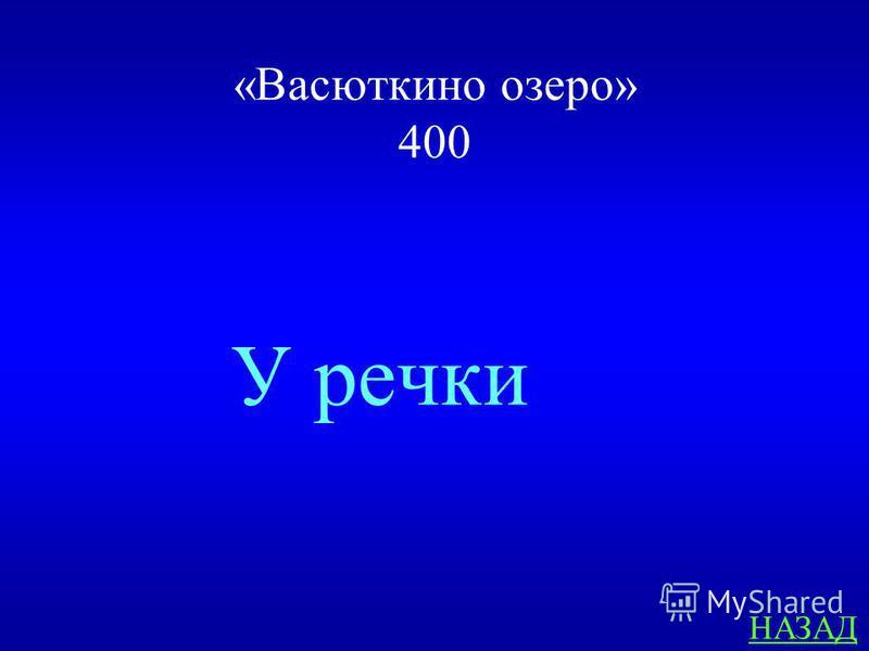 «Васюткино озеро» 400 ответ Жёлтая бороздка лиственного леса, которую заметил Васютка в глубине тайги, растёт где ?