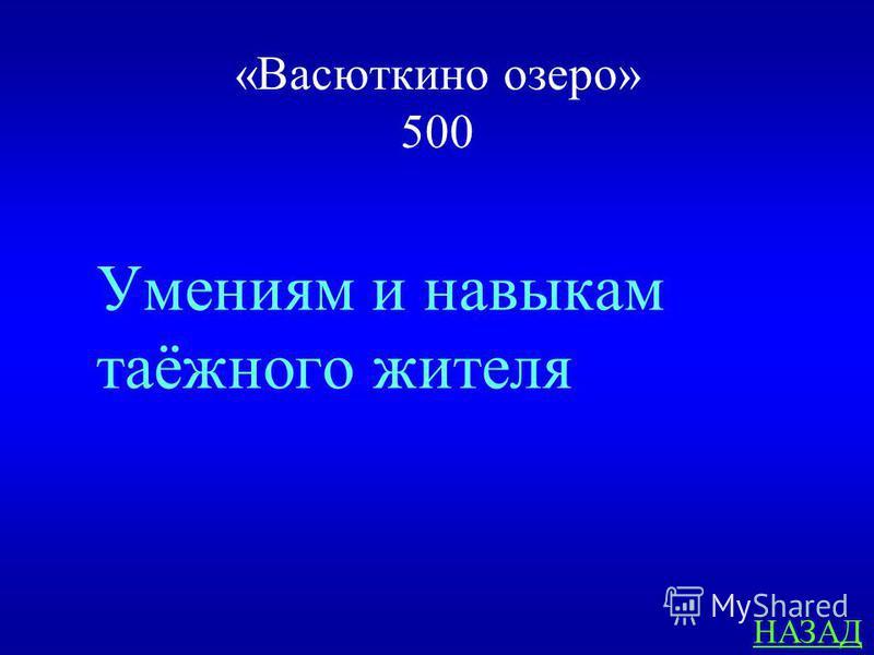 «Васюткино озеро» 500 ответ Благодаря чему главному герою удалось спастись из лесу?