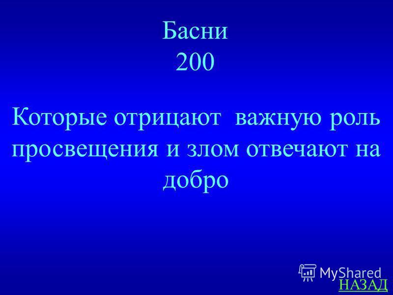 ОТВЕТ Басни 200 Мораль басни «Свинья под дубом» - обличение невежд
