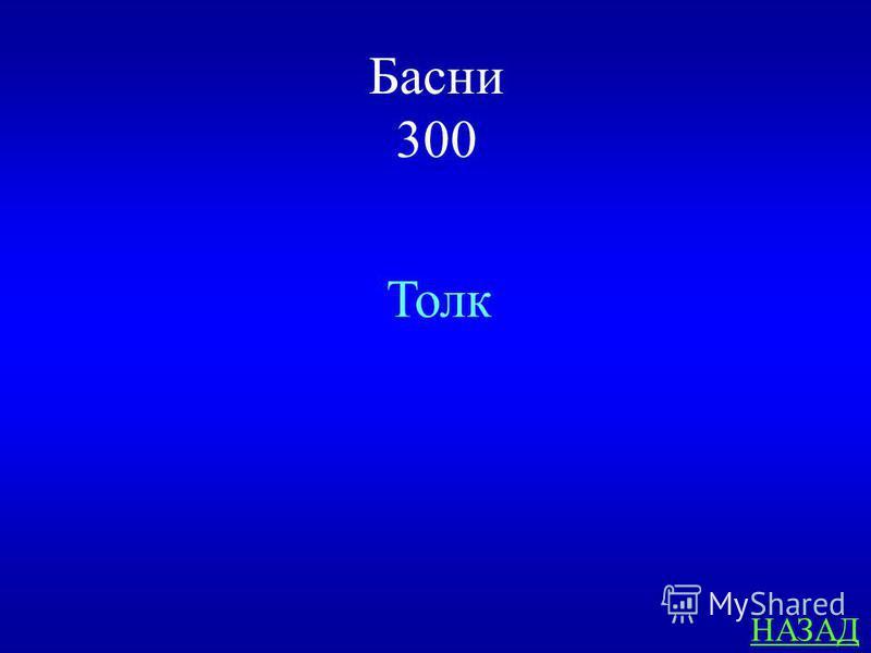 Басни 300 ОТВЕТ Значение слова « прок » в выражении « в нём проку мало вижу я »