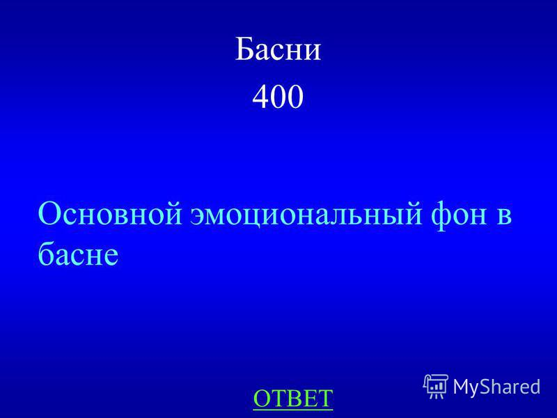 НАЗАД Толк Басни 300
