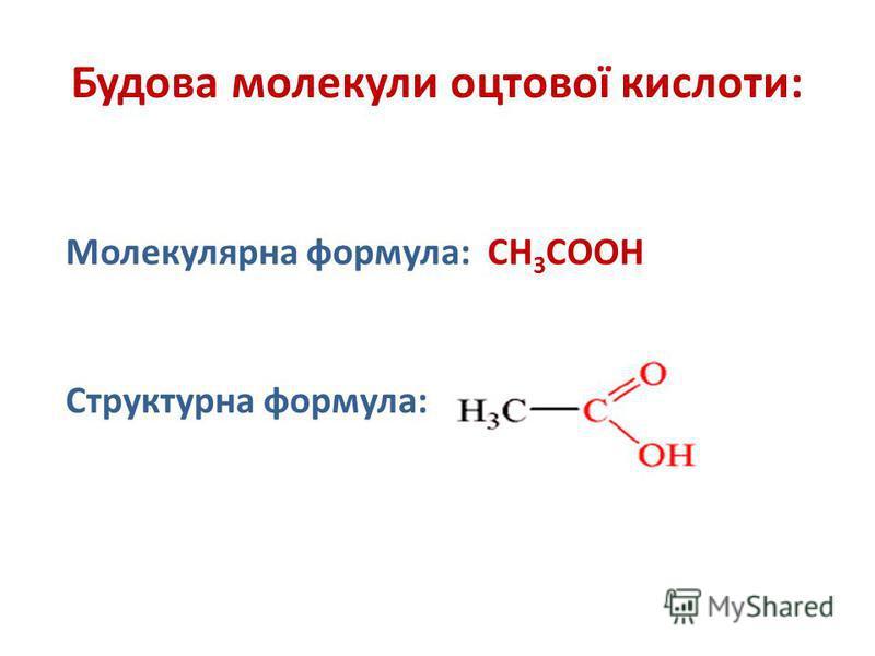 Будова молекули оцтової кислоти: Молекулярна формула: CH 3 COOH Структурна формула: