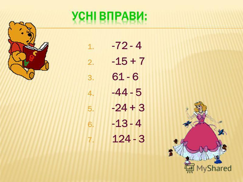 1. -72 - 4 2. -15 + 7 3. 61 - 6 4. -44 - 5 5. -24 + 3 6. -13 - 4 7. 124 - 3