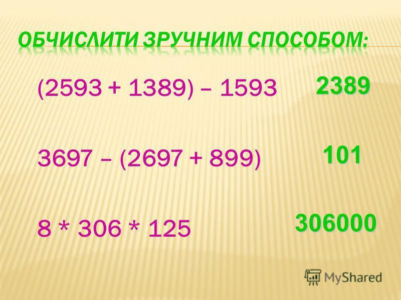 (2593 + 1389) – 1593 3697 – (2697 + 899) 8 * 306 * 125 2389 101 306000