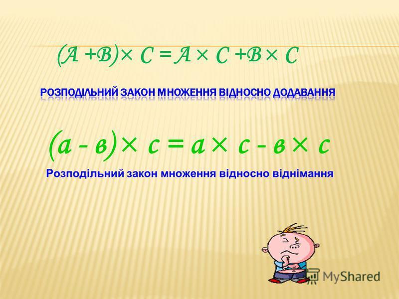 (а - в) с = а с - в с