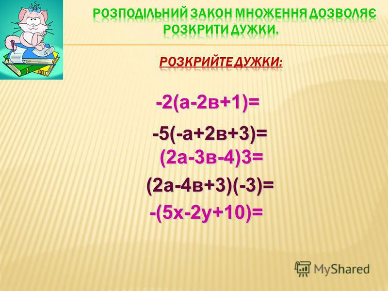 -2(а-2в+1)= (2а-3в-4)3= -(5х-2у+10)= (2а-4в+3)(-3)= (2а-4в+3)(-3)=