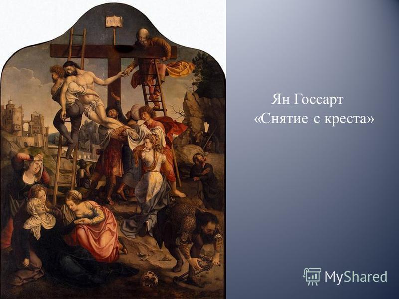 Ян Госсарт «Снятие с креста»